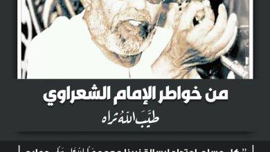 صورة أجمل خواطر الإمام الشعراوي يرحمه الله