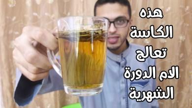 صورة 10 مشروبات عشبية لتخفيف آلام الدورة الشهرية