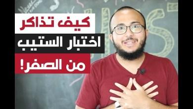 Photo of أهم وأشهر قطع الريدينق في اختبار ستيب