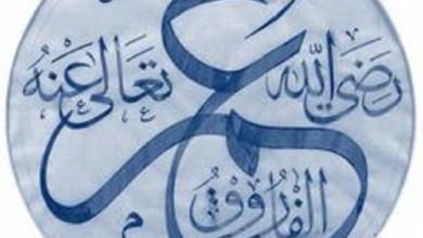 Photo of حياة الفاروق عمر بن الخطاب قبل وبعد إسلامه