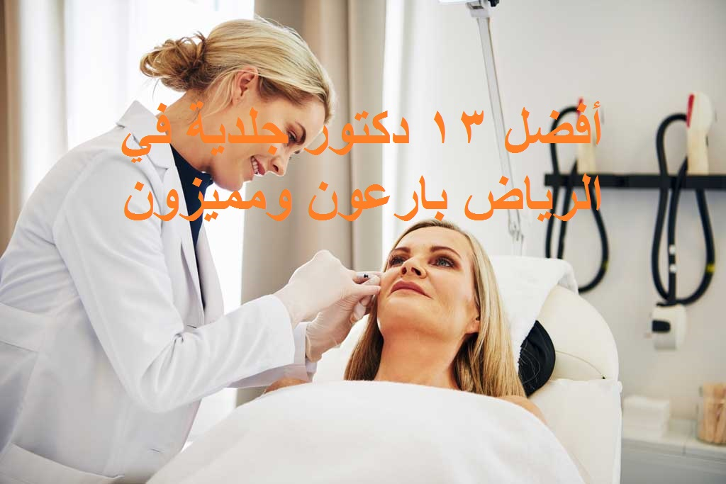 أفضل 13 دكتور جلدية في الرياض بارعون ومميزون
