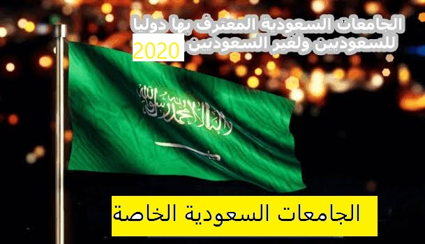 السعودية الخاصة