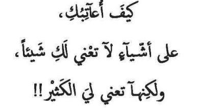 Photo of عبارات عتاب , رسائل عتاب للحبيب لعدم الأهتمام