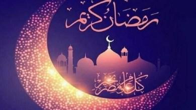 صورة أجمل الرسائل القصيرة والصور و التهاني لشهر رمضان المبارك