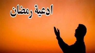 صورة مع اقتراب شهر رمضان..إليكم أفضل الأدعية لشهر رمضان المبارك
