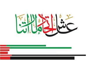 Photo of أرق العبارات المميزة وأبيات شعرية في حب دولة الإمارات