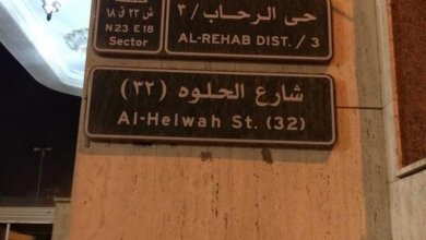 Photo of أسماء شوارع غير معروفة وبشخصيات غريبة ومكرّرة في جدة