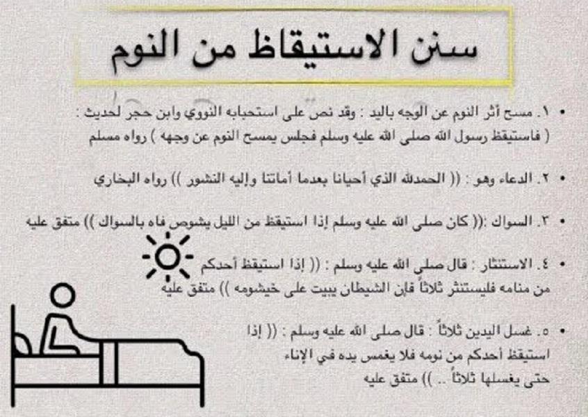 5 سنن نبوية عند الاستيقاظ من النوم مجلة رجيم