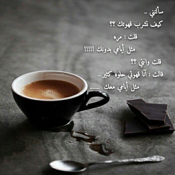 أجمل الكلمات العاشقة للقهوة, حكم مميزة عن محبي القهوة
