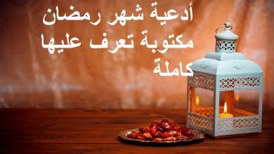 صورة أدعية شهر رمضان مكتوبة تعرف عليها كاملة