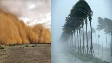 صورة دعاء السيول والعواصف والاعاصير