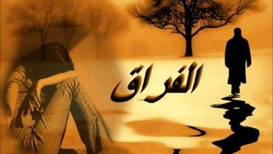 Photo of أروع أبيات شعر عن الفراق