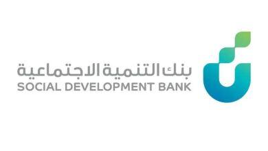 صورة قروض بنك التنمية الاجتماعية وأنواع المبادرات التمويلية التي يقدمها بنك التنمية