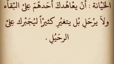 Photo of صور عن الخيانة , رسائل عبارات لكل خاين