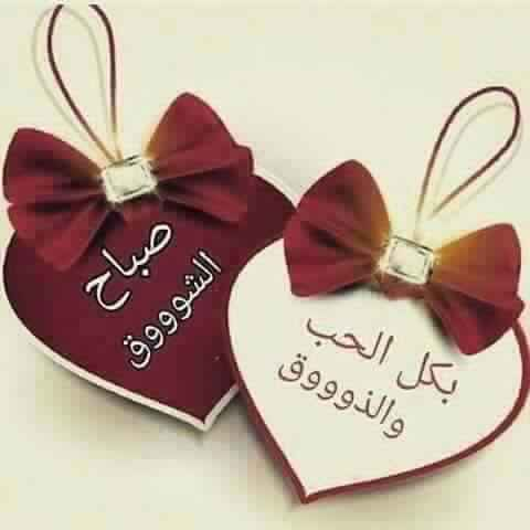 بكل الحب والذوق صباح الشوق