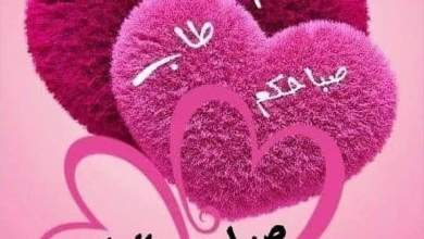 Photo of رسائل صباح الخير صباح الورد واحلى صباح صباحك السكر