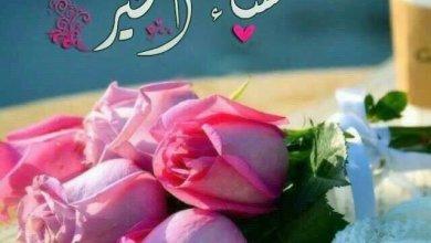 Photo of مساء الخير اجمل 15 صورة , رسائل مساء الخير قصيرة