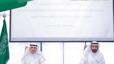 Photo of توقيع اتفاقية بين صندوق الوقف الصحي وإكسترا لإنشاء مستشفى متنقلة تكفي 100 سرير