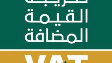 Photo of كيفية حساب القيمة المضافة 15% في السعودية