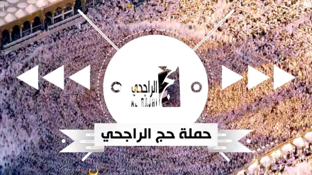 حملة الراجحي للحج لعام 1441 حجاج الداخل مجلة رجيم