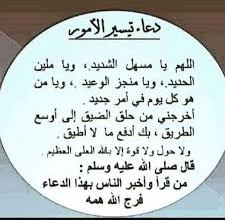 Photo of دعاء تيسير الأمور الصعبة