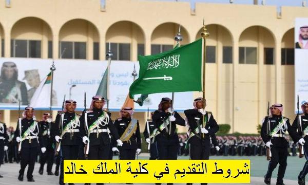 التقديم في كلية الملك خالد العسكرية