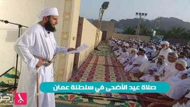 صورة مواعيد عيد الاضحى في سلطنة عمان
