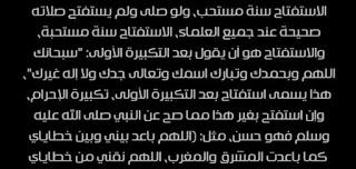 صورة حكم دعاء الاستفتاح بعد تكبيرة الإحرام