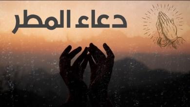Photo of دعاء المطر الصحيح مكتوب