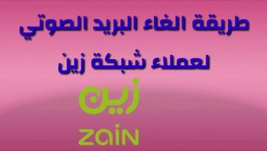Photo of طريقة إلغاء البريد الصوتي زين