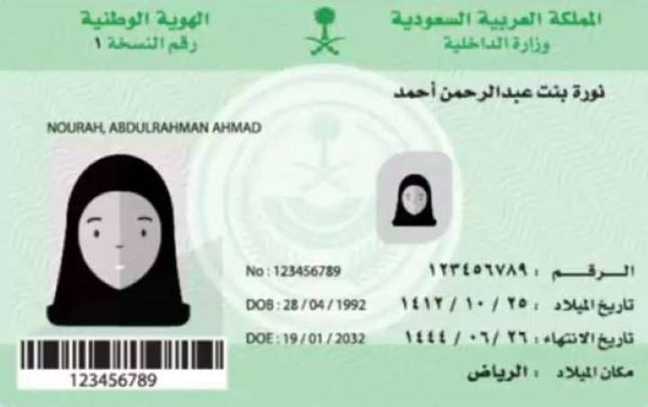 تعرف على تفاصيل بطاقة الهوية الوطنية الجديدة أخبار السعودية صحيفة عكاظ