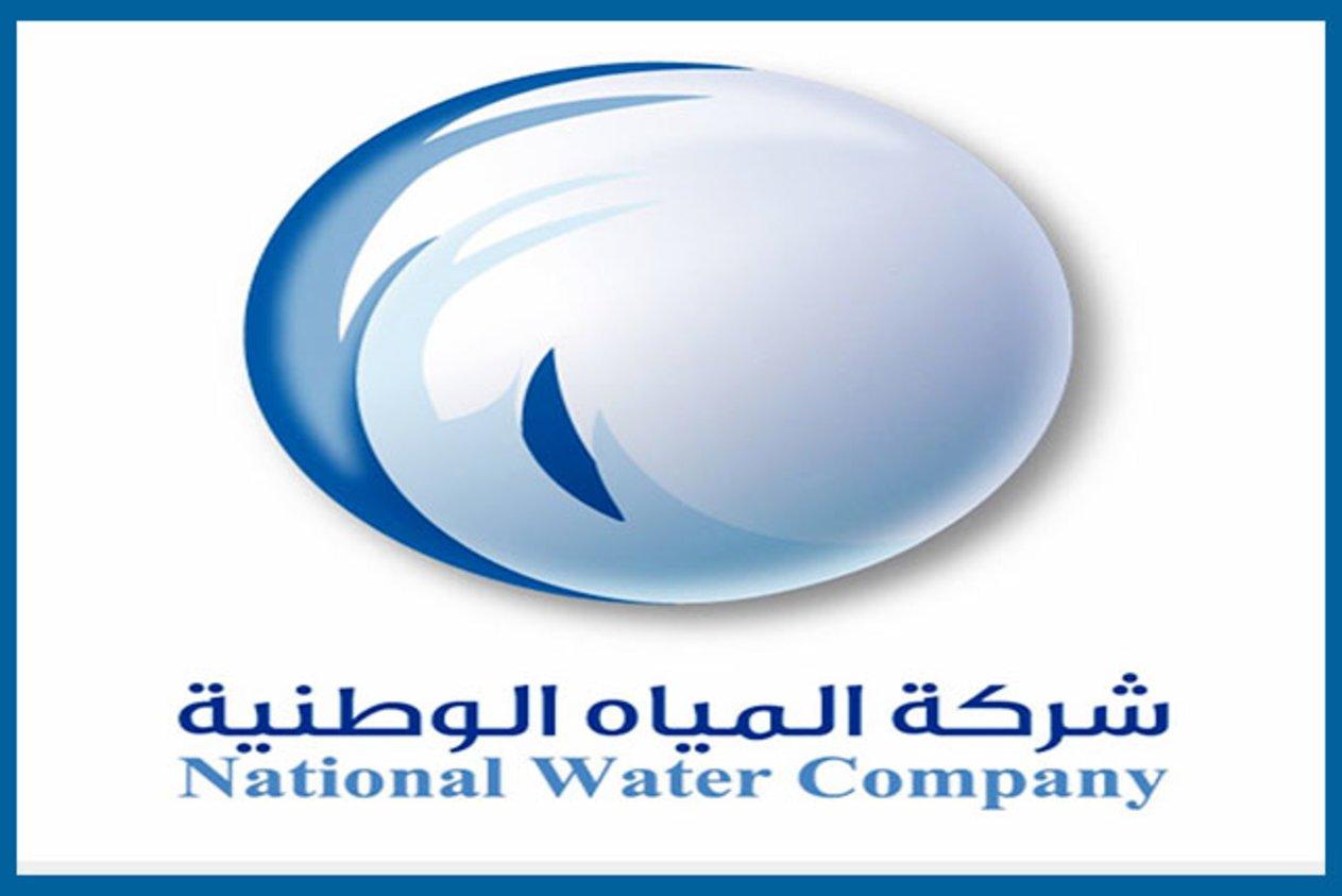 عن فاتورة شركة المياه