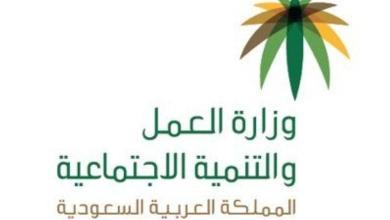 Photo of وزارة العمل الاستعلام عن نطاق المؤسسة برقم الإقامة