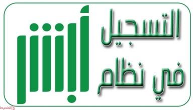 Photo of طريقة التسجيل في أبشر للنساء 1441