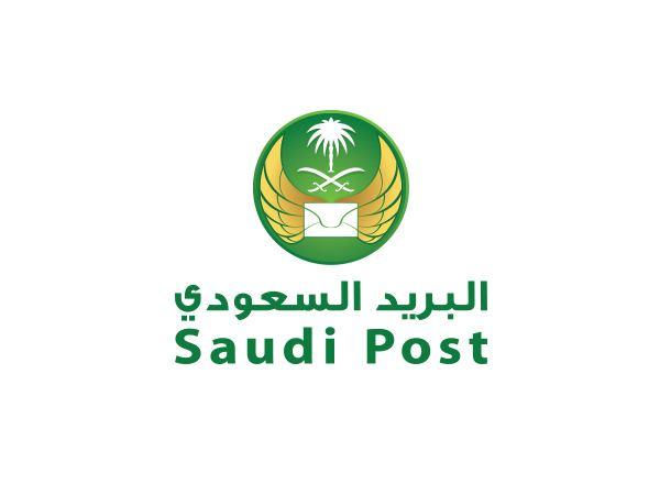 الرمز البريدي للسعودية