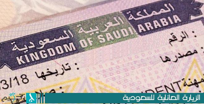 الزيارة العائلية للمقيم قي السعودية
