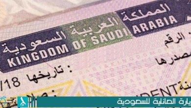 Photo of هل الزيارة العائلية مفتوحة الان في السعودية