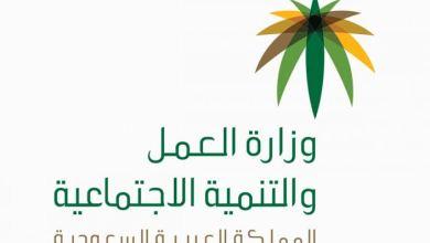 Photo of الضمان الاجتماعي صرف المساعدات المقطوعة, شروط صرف 30 ألف ريال