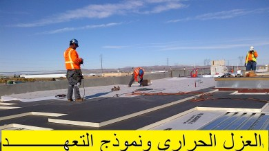 Photo of نموذج تعهد العزل الحراري شركة الكهرباء