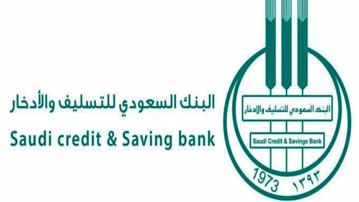 بنك التسليف