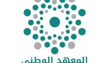 Photo of بوابة التطوير المهني التعليمي الصيفي المرحلة الثالثة