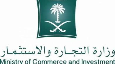 صورة رسوم تجديد السجل التجاري في السعودية 2020 – 2021