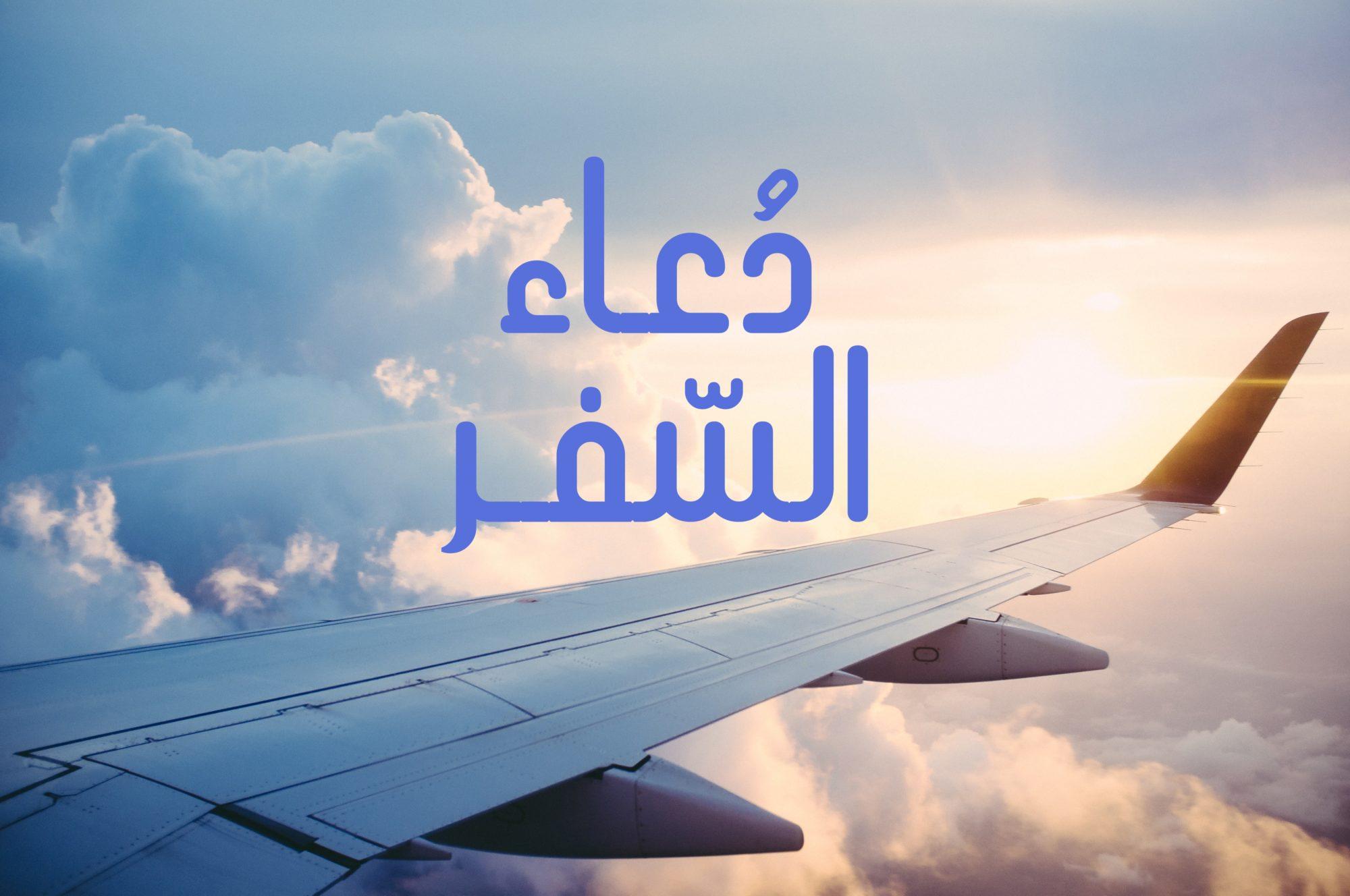 السفر الصحيح