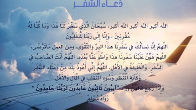 صورة دعاء السفر كما ورد عن رسولنا الكريم