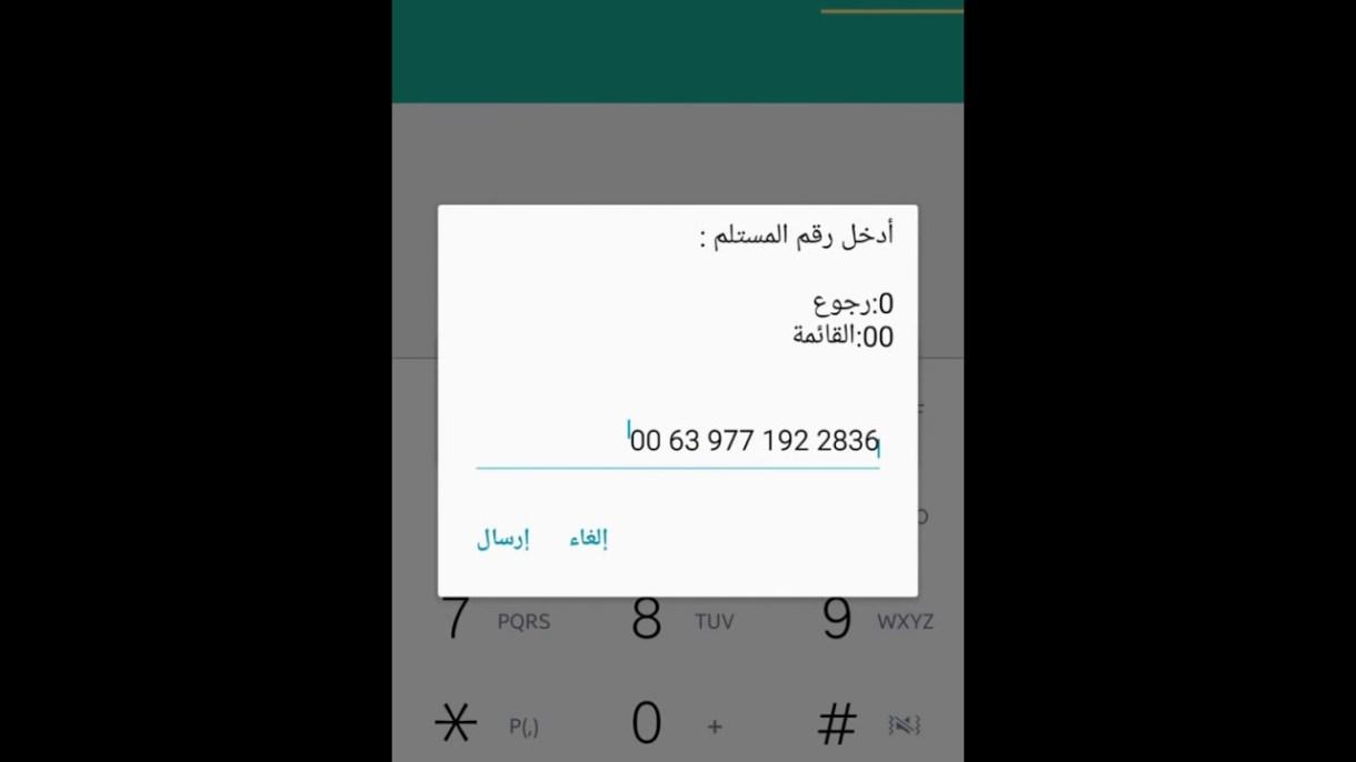 شركة الاتصالات السعودية