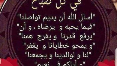 Photo of عبارات صباح الخير جميلة