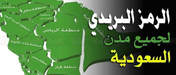 الرمز البريدي لمدينة جدة
