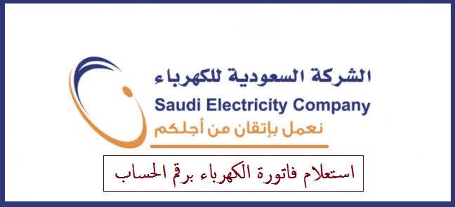 اطلع رقم حساب عداد الكهرباء