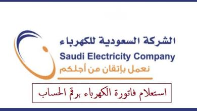 Photo of كيف اطلع رقم حساب عداد الكهرباء