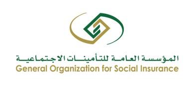 Photo of الاستعلام عن التأمينات الاجتماعية إلكترونياً برقم الهوية الوطنية